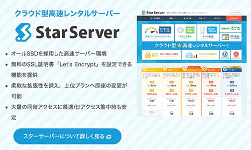 Star Server