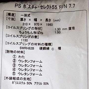Serta Posture Select 7.7 F1N