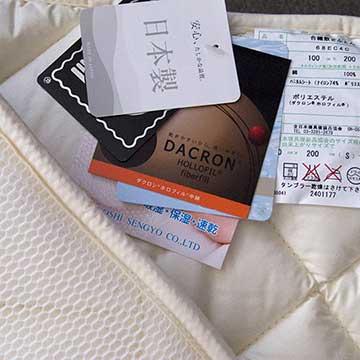 ダクロン ホロフィルII & ハニカムシート使用 洗えるベッドパッド
